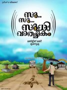 Albums Film Su Su Sudhi Vathmeekam 6546