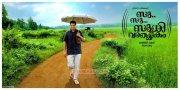 Malayalam Cinema Su Su Sudhi Vathmeekam Gallery 5546