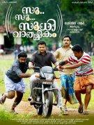 Malayalam Film Su Su Sudhi Vathmeekam 2015 Stills 558