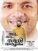 Malayalam Film Su Su Sudhi Vathmeekam Nov 2015 Image 9882