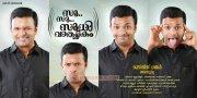 Malayalam Movie Su Su Sudhi Vathmeekam Oct 2015 Galleries 7027