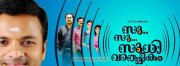 New Picture Film Su Su Sudhi Vathmeekam 1258