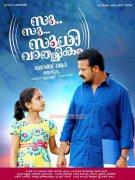 Su Su Sudhi Vathmeekam Film 2015 Gallery 4692