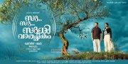 Su Su Sudhi Vathmeekam Malayalam Cinema New Image 8914