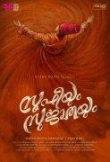 Sufiyum Sujathayum Malayalam Film 2019 Picture 766