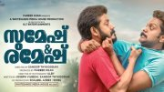 Aug 2020 Pic Malayalam Cinema Sumesh And Ramesh 7919