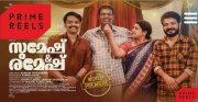 Cinema Sumesh And Ramesh New Still 6056