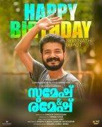 Malayalam Movie Sumesh And Ramesh New Photos 4813