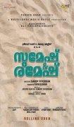 Recent Still Malayalam Movie Sumesh And Ramesh 1127