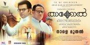 Indrajith Sukumaran In Film Thakkol 338