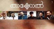 Latest Pic Malayalam Cinema Thakkol 7071