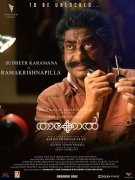 Picture Thakkol Malayalam Cinema 2309