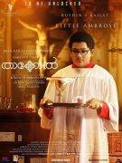 Rushin Kailas In Thakkol Movie 332