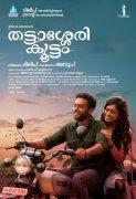 Feb 2020 Pictures Malayalam Cinema Thattassery Koottam 660
