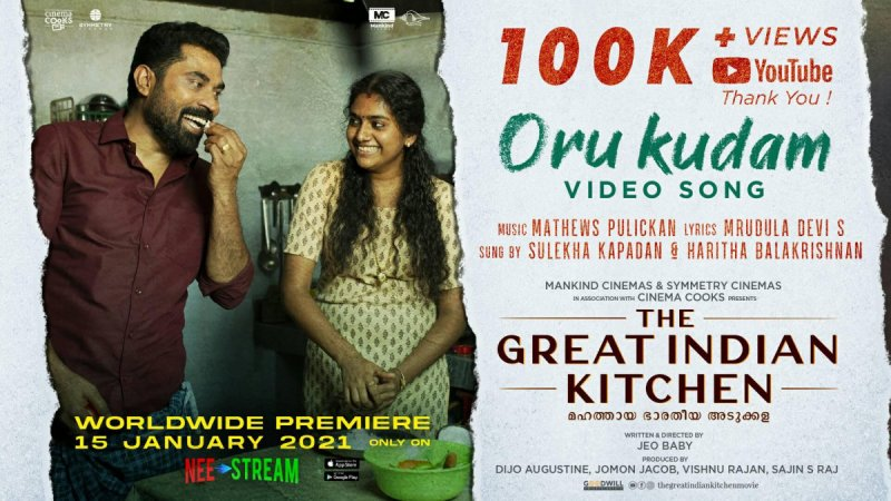 Recent Gallery The Great Indian Kitchen 3196