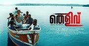 Asha Sarath Thelivu Malayalam Movie 213