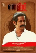 Rajesh Sharma In Thelivu Movie 751