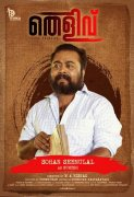 Sohan Seenulal In Thelivu Movie 866