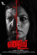 Thelivu Movie New Poster 478