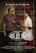 Malayalam Movie Thimiram New Album 1732