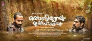 Latest Photos Thondimuthalum Driksakshiyum Movie 8295
