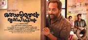 New Gallery Movie Thondimuthalum Driksakshiyum 1166