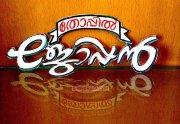 Thoppil Joppan Malayalam Movie Latest Photo 3037