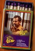 Image Thrissivaperoor Kliptham Malayalam Cinema 6714