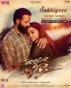 Cinema Thrissur Pooram Recent Stills 3864