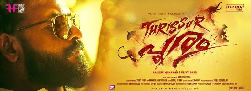 Jayasurya Film Thrissur Pooram 236