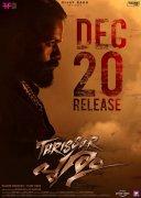 Jayasurya Movie Thrissur Pooram Dec 20 Release 355