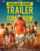Jayasurya Movie Thrissur Pooram Trailer Poster 450