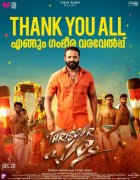 Movie New Pic Jayasurya Thrissur Pooram 483