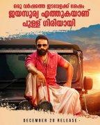 Thrissur Pooram Malayalam Cinema Recent Wallpaper 5590