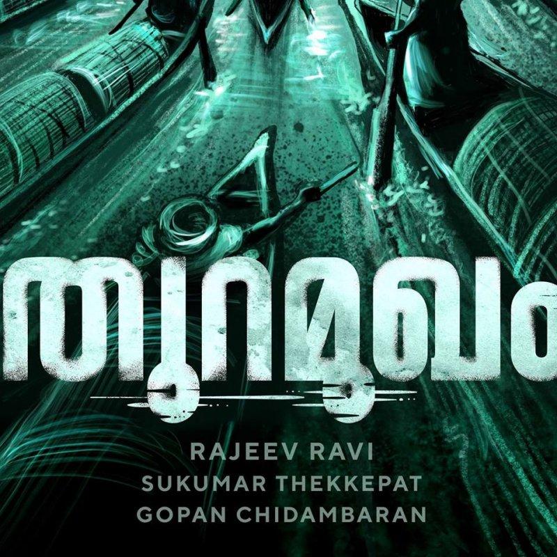 2019 Photo Thuramukham Malayalam Movie 1363