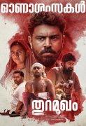 Malayalam Movie Thuramukham Latest Image 4984