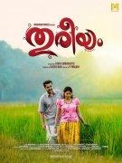 2019 Wallpapers Malayalam Film Thureeyam 5750