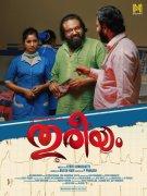 Jul 2019 Still Film Thureeyam 9542