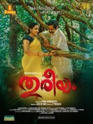 Latest Gallery Thureeyam Cinema 1041
