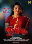 Movie Thureeyam Picture 8472