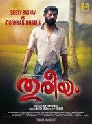 New Pic Malayalam Film Thureeyam 1082