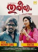 Thureeyam Cinema Latest Pics 8615