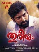 Thureeyam Film New Still 4204