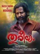 Thureeyam Film Picture 3792