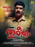 Thureeyam Malayalam Cinema 2019 Stills 1363