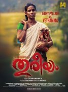 Thureeyam Movie Latest Picture 6856
