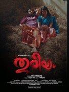 Thureeyam New Images 6556