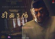 Malayalam Movie Tiyaan Latest Wallpaper 9779