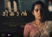 New Gallery Tiyaan Malayalam Film 7767