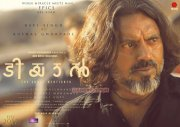 Tiyaan Malayalam Film Recent Pic 4046